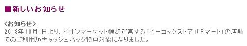 イオン 株主優待 ピーコックストア