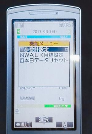 N-09A歩数計設定