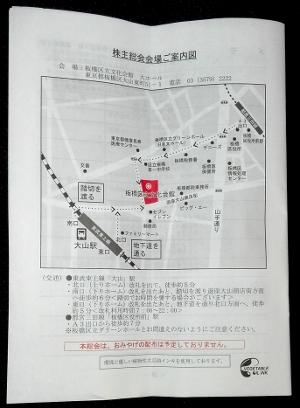 ビックカメラ第37期定時株主総会招集通知
