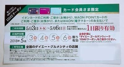ダイエー GW 1dayクーポン