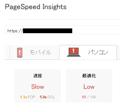 PageSpeed Insights 分析結果