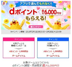 docomo ゲームで最大6,000円分ポイントもらえるキャンペーン
