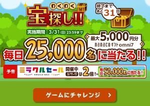 オムニ7 毎日25,000名に当たる!宝探しゲーム