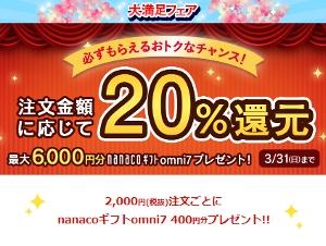 オムニ7 大満足フェア 20%還元キャンペーン