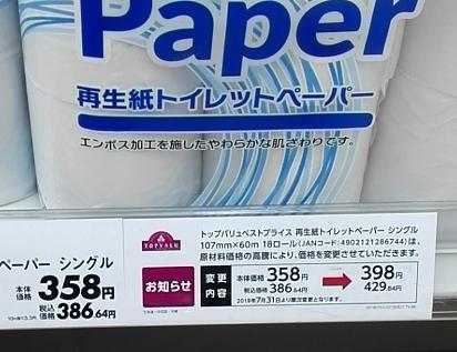 イオン・トップバリュの再生紙トイレットペーパー18ロール値上げ