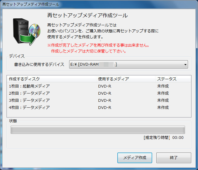 Windows7のリカバリメディア作成 DVDの枚数