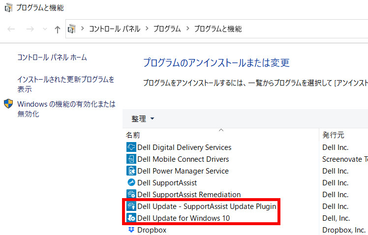 Dell Updateアプリ