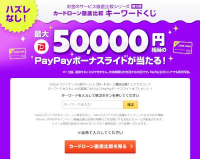 ヤフーファイナンス カードローン徹底比較キーワードくじ - Yahoo!ズバトク