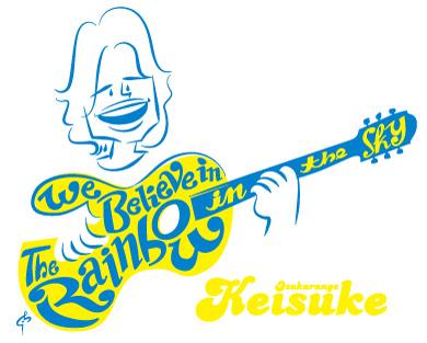 (C)2015 さくらいはじめ オオザカレンヂKeisuke