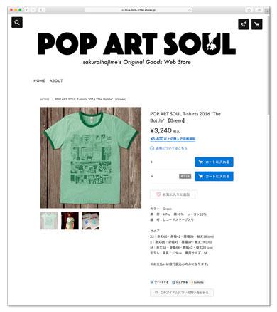 ©2016 さくらいはじめ POP ART SOUL