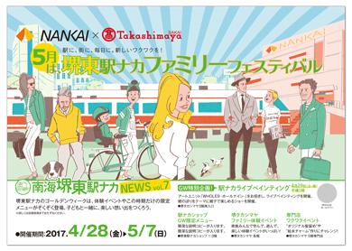 ©2017 さくらいはじめ 南海堺東駅ナカNEWS