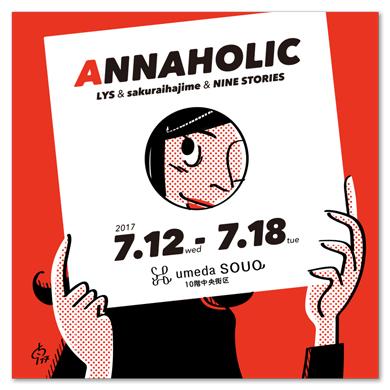 ©2017 さくらいはじめ スーク祭り ANNAHOLIC