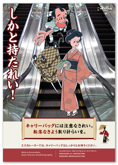 ©2017 さくらいはじめ, 京阪電車