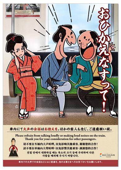 ©2018 さくらいはじめ 京阪電車