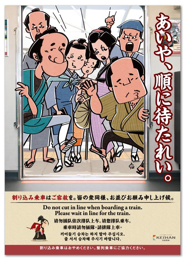 ©2018 さくらいはじめ, 京阪電車