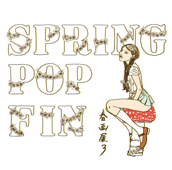 トランスポップ 春画展 SpringPop