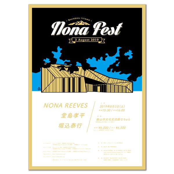 ©2019さくらいはじめ NONAREEVES NONAFEST