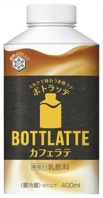 雪印メグミルク:BOTTLATTEカフェラテ