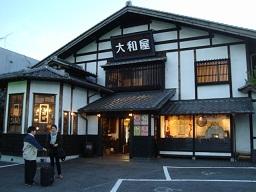 大和屋さんの高崎本店