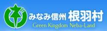 根羽村ホームページ