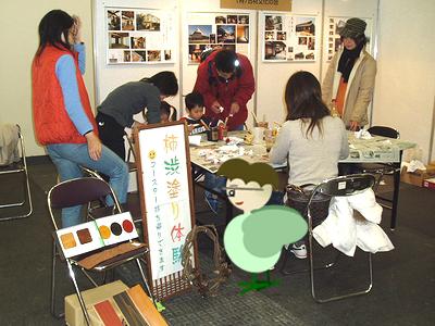 古材文化の会
