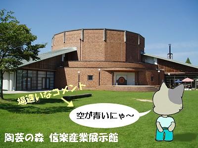 信楽産業展示館