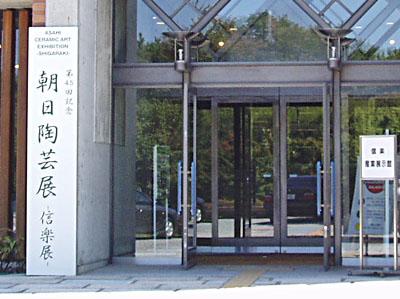 朝日陶芸展入口