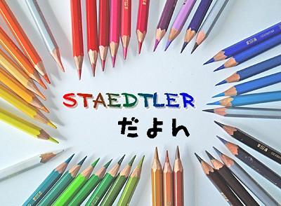 私の水彩色鉛筆
