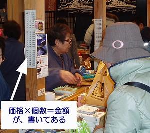 長浜観光物産協会特産品の売店