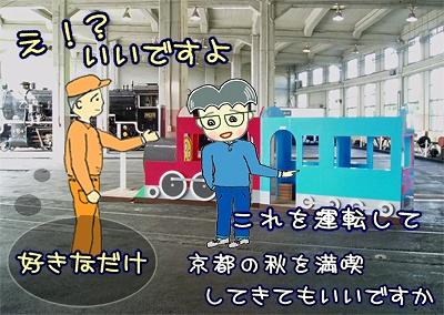 鉄男クン2