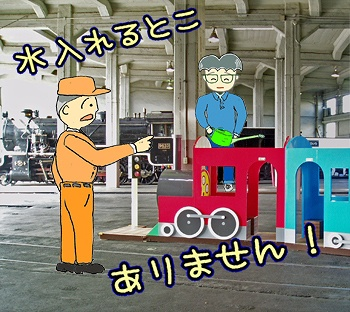 鉄男クン3
