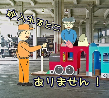 鉄男クン4