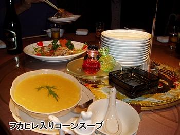 フカヒレ入りコーンスープ