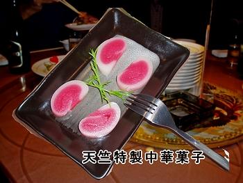天竺特製中華菓子