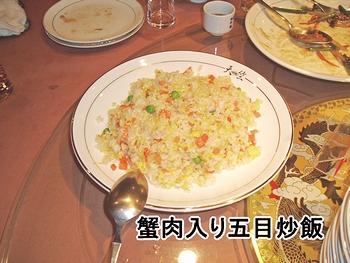 蟹肉入り五目炒飯