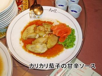 カリカリ茄子の甘辛ソース