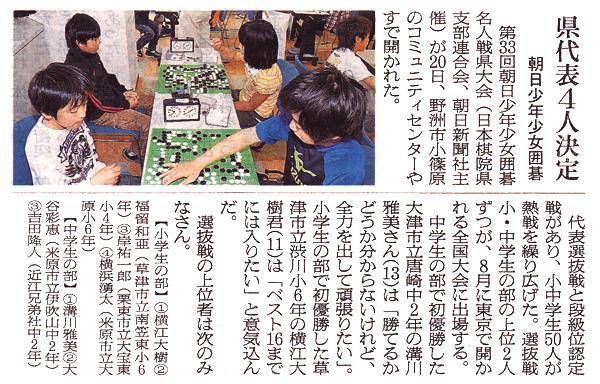朝日新聞滋賀版