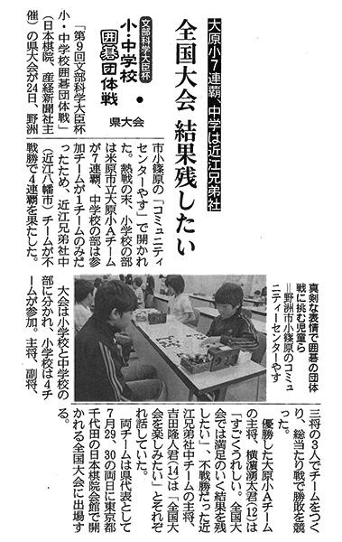 産経新聞の記事