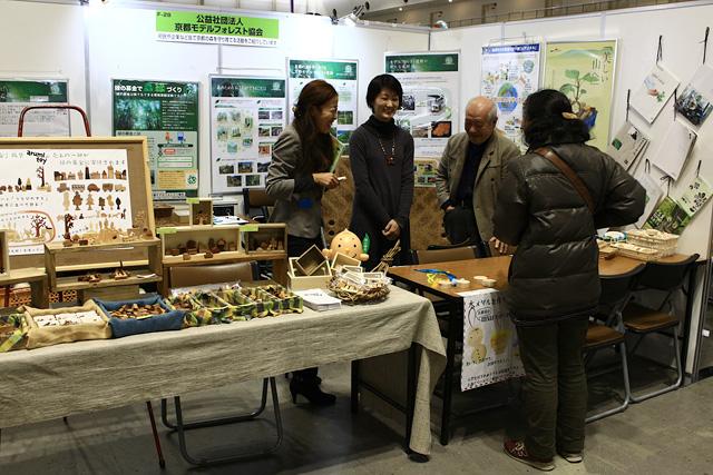 京都モデルフォレスト協会のブース