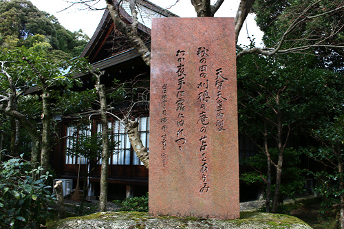 天智天皇の歌の碑