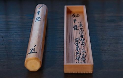 茶杓「大徳寺聚光院庫裏古竹 銘半畳」
