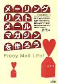 メーリングリスト・メールマガジンを作ろう—Enjoy Mail Life!