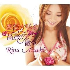 愛内里菜NEW SINGLE『薔薇が咲く 薔薇が散る』