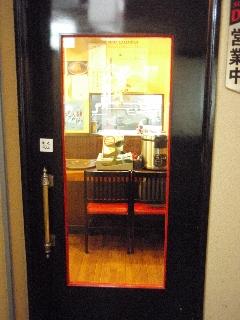 中華そば・藤王の店の入り口