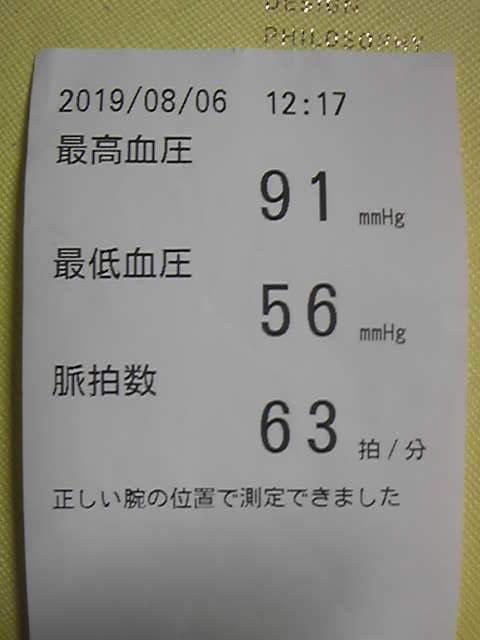 20190808_2307508.jpg