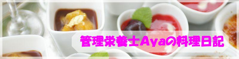 三重県出身の料理研究家の卵 |管理栄養士Ayaの料理日記