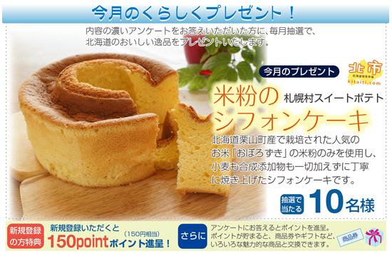 札幌村スイートポテト 米粉のシフォンケーキ