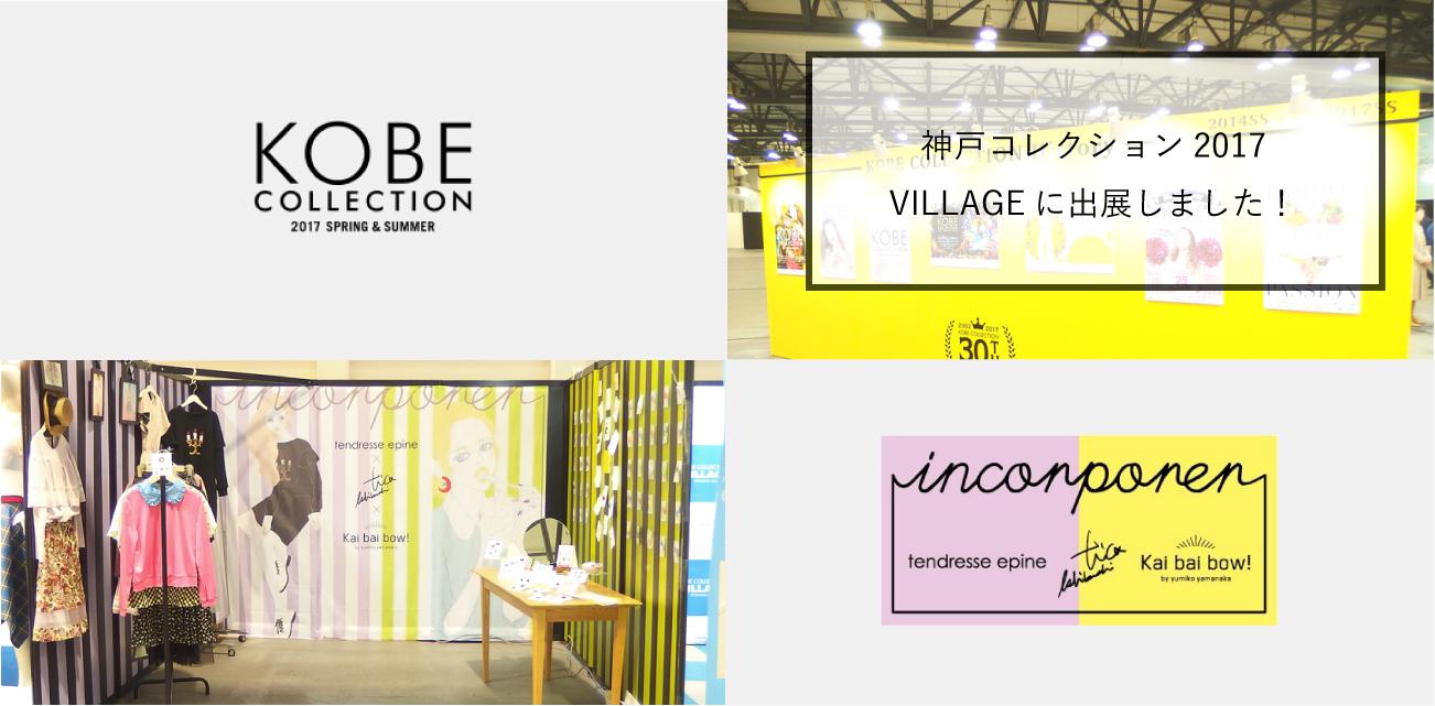 神戸コレクション出展レポートバナー-1.jpg