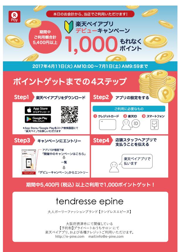 楽天ペイアプリデビューキャンペーン テンドレスエピーヌチラシ