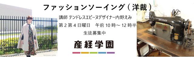 大阪産経学園,ファッションソーイング(洋裁)